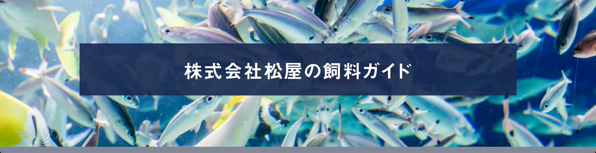 株式会社松屋の飼料ガイド