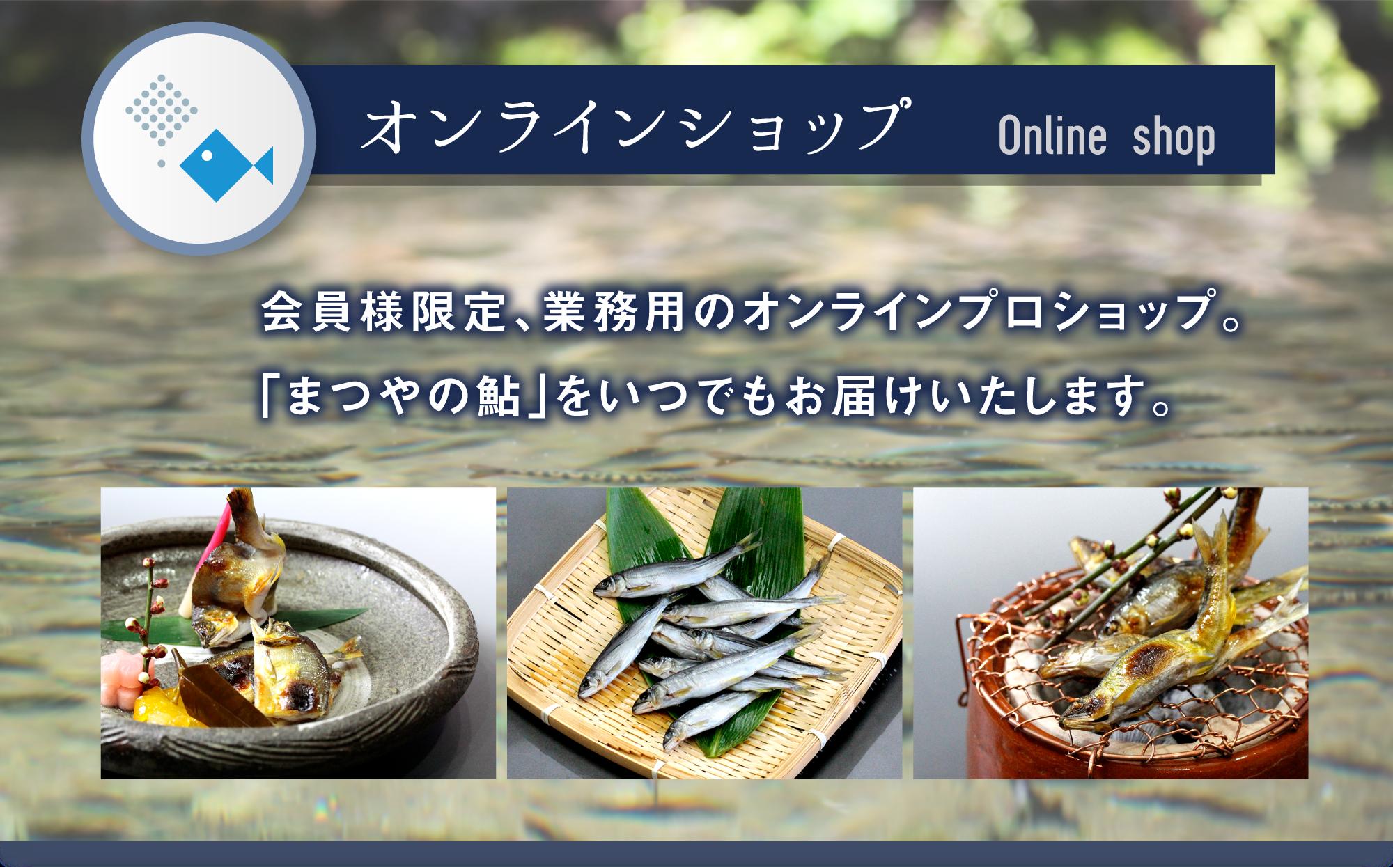 株式会社松屋のオンラインショップ
